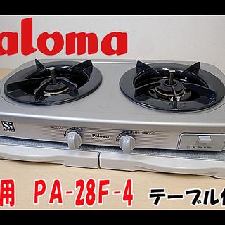 美品【 Paloma/パロマ 】 ガステーブル 2口 テーブル付...