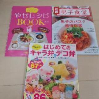 レシピ本☆3冊セット
