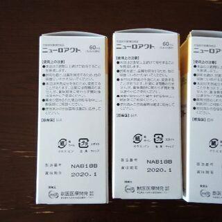 ニューロアクト 60ml  新品 - 佐倉市