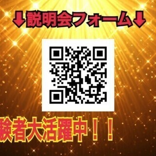 ⭐動画あり【💓面接交通費2,000円支給】(レギュラー募集)  😍...