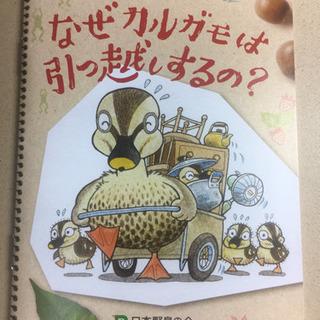 「鳥の不思議相談室」日本野鳥の会発行