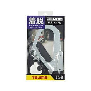安全帯・タジマ・VR150L1・新品