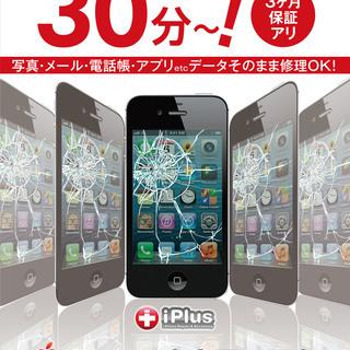 【ジモティー限定!赤字覚悟の大特価!】iPhoneバッテリー交換...
