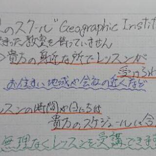 楽しく地理を学ぶスクールです!