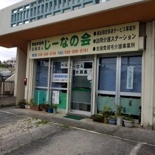 17万5千円‼️�介護福祉士 or 実務者研修修了者‼️募集→‼...