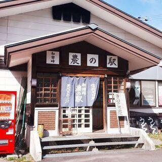 【日給7000円】和田峠農の駅にて土産物販売とレストラン業務