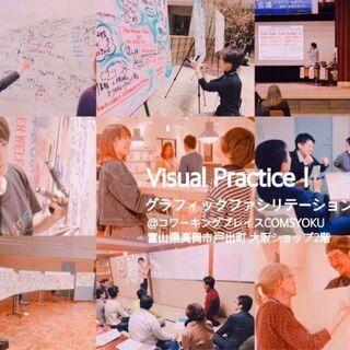 【富山】7/7*VisualPractice!〜グラフィックファ...