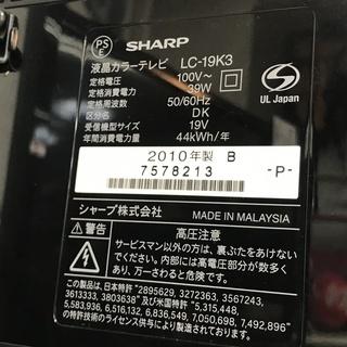 液晶テレビ SHARP LC-19K3 2010年製 19インチ マルチリモコン付 - さいたま市