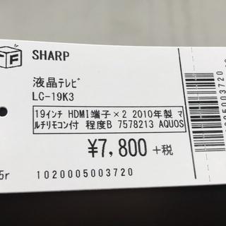 液晶テレビ SHARP LC-19K3 2010年製 19インチ マルチリモコン付 - 家電
