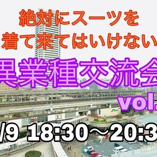 【6/9 武蔵浦和で開催!】『第3...