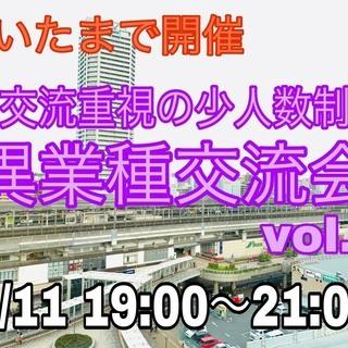 【6/11(火 )武蔵浦和で開催!...