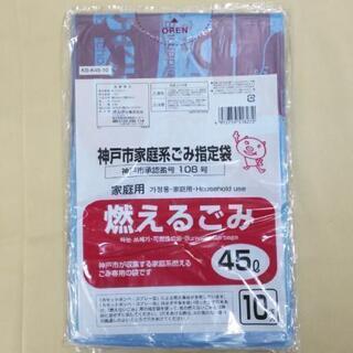神戸市ゴミ袋45L 800枚 家庭系ごみ指定袋 燃えるごみ ※宅配
