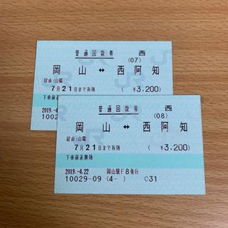 【売買済み】岡山↔︎西阿知 回数券 2枚セット