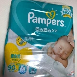 パンパース新生児用テープ90枚