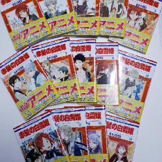 【美品】【中古】赤髪の白雪姫 1~14巻 セット あきづき空太