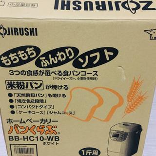 象印 パンくらぶ BB-HC10-WB