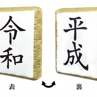平成&新元号クッション【新品未使用】 平成 令和 雑貨 クッショ...