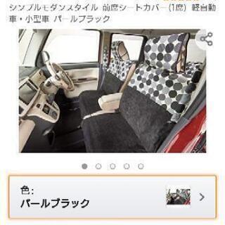 【中古】 シートカバー 軽自動車全席セット