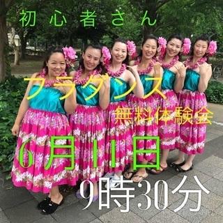 6月11日 フラダンス  無料体験会