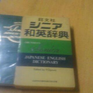シニア和英辞典の画像