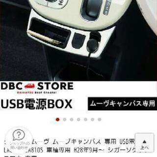 【中古】 USB電源BOX シガーソケットより