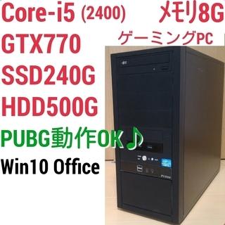 お取引中)格安ゲーミングPC Intel Core-i5 GTX...