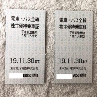 東急株主優待乗車証 2枚セット