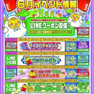 【おたいち6月イベントカレンダー】