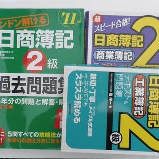 日商簿記関係本 3冊