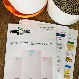 家庭用生ごみ処理機 パリパリキューブ PPC-01 - 国分寺市