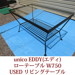 unico ウニコ EDDY エディ ローテーブル 幅750 リ...