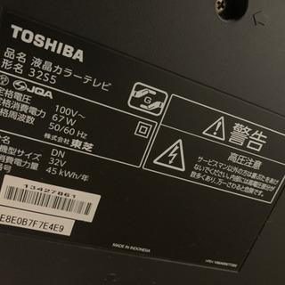 TOSHIBA 東芝  32インチテレビ