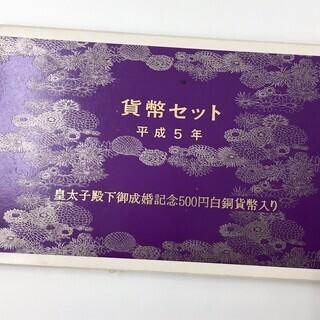 皇太子殿下御成婚記念500円白銅貨幣入り 平成5年 貨幣セット ...