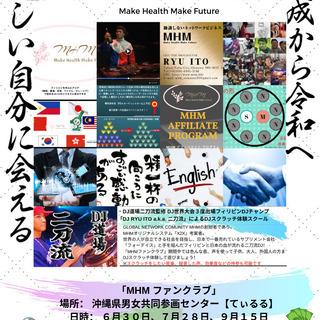 「グローバルネットワークコミュニティ MHM」ビジネスセミナー「...