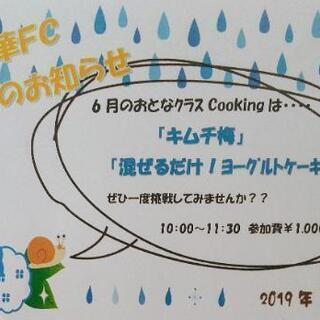 タッパーウェア cooking教室
