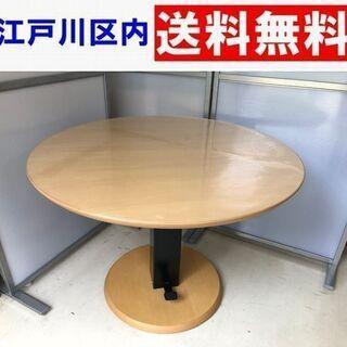 昇降式丸テーブル 専用テーブルマット付属 状態良好【江戸川区内送...