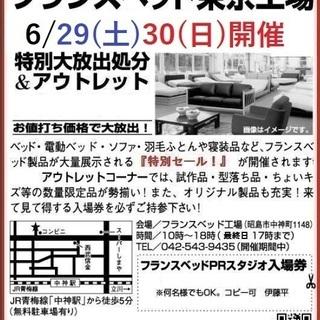 📢★6/29(土)30(日)フランスベッド・東京工場『ファクトリー...