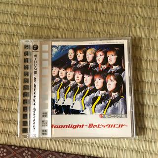 モーニング娘。 Mr.Moonlight〜愛のビッグバンド〜