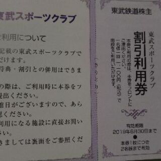 東武スポーツクラブ割引利用券