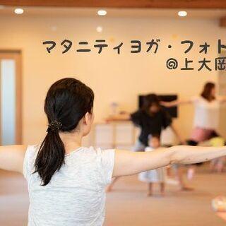9/13(金)マタニティヨガ・マタニティフォト@上大岡
