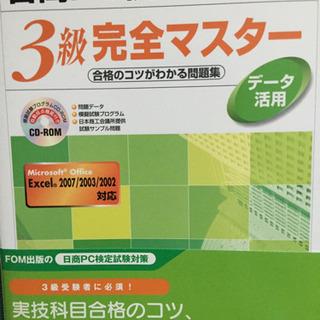 ★日商PC検定試験★CD付き