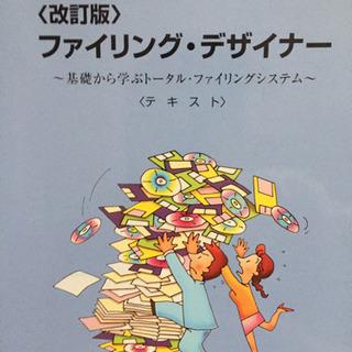 ★ファイリングの参考書籍★