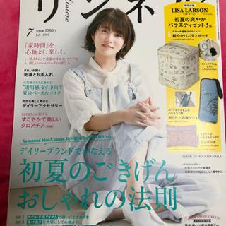リンネル 2019.7月号 雑誌のみ