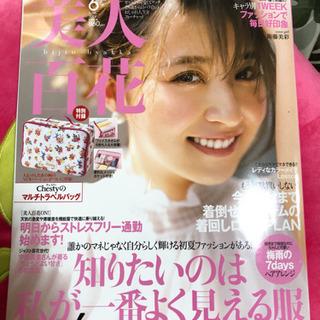美人百花 2019.6月号 ★雑誌のみ