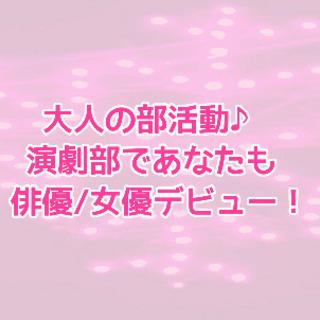 未経験から俳優女優に!劇団ではない演劇部!