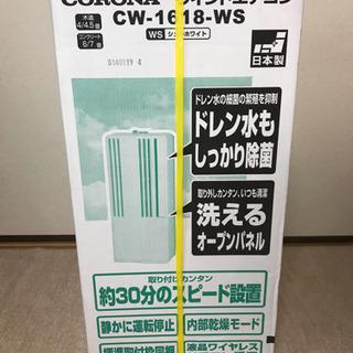 CORONA(コロナ) ウインドエアコン CW-1618WS