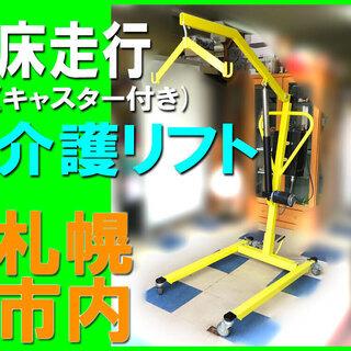 札幌市◆在宅介護 補助用 電動 リフト 床走行キャスター 付き■...