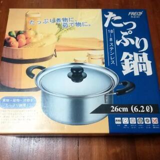 【新品】たっぷり鍋(ステンレス26cm)