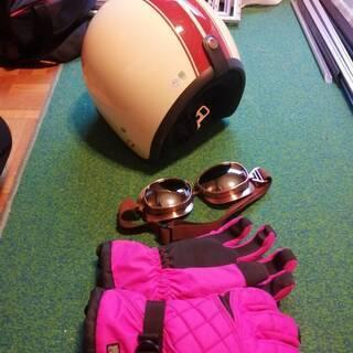 ヘルメット、手袋、ゴーグルの3点セット