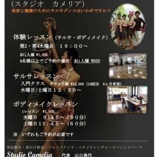 サルサダンス 体験クラス(要ご予約)